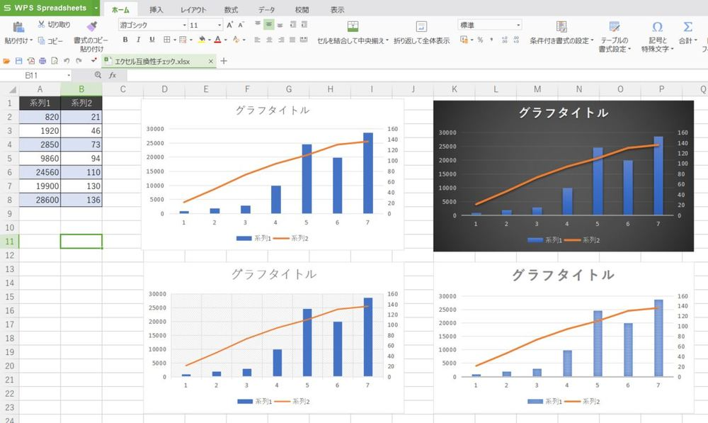 こちらがWPS Spreadsheets