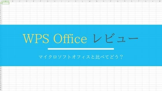 WPS Officeレビュー