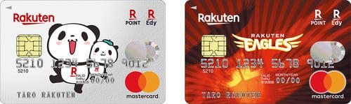 楽天カードは豊富なデザインから選べる