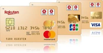 年会費2,160円かかる楽天ゴールドカード