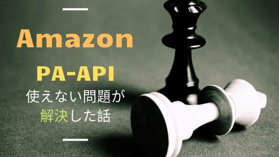 AmazonのPA-API使えない問題が解決した話