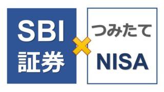 つみたてNISA口座をSBI証券で開設するメリット