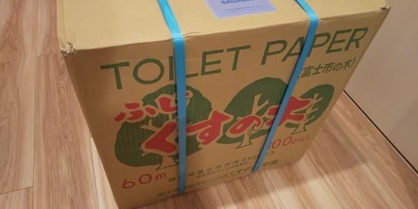 富士市の返礼品(トイレットペーパー100個)