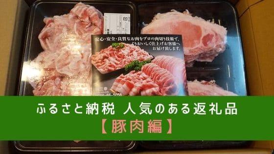 ふるさと納税おすすめ返礼品【豚肉編】