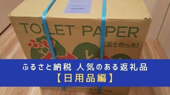 【日用品編】ふるさと納税コスパのいい返礼品