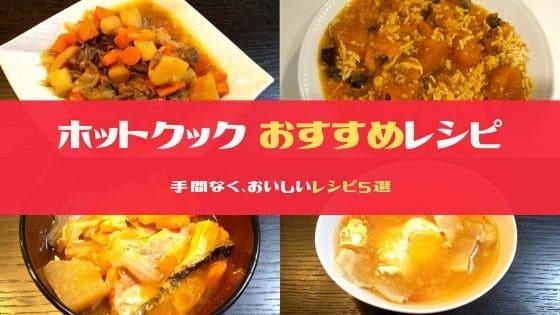 ホットクックおすすめレシピ5選