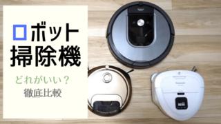 ロボット掃除機比較(ルンバ、ルーロ、ミニマル)