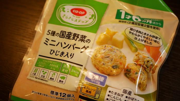 1才6カ月から食べられるミニハンバーグ(冷凍)