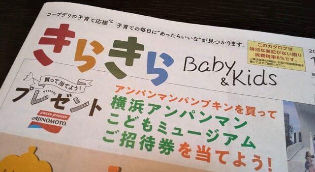 コープデリの離乳食用カタログ