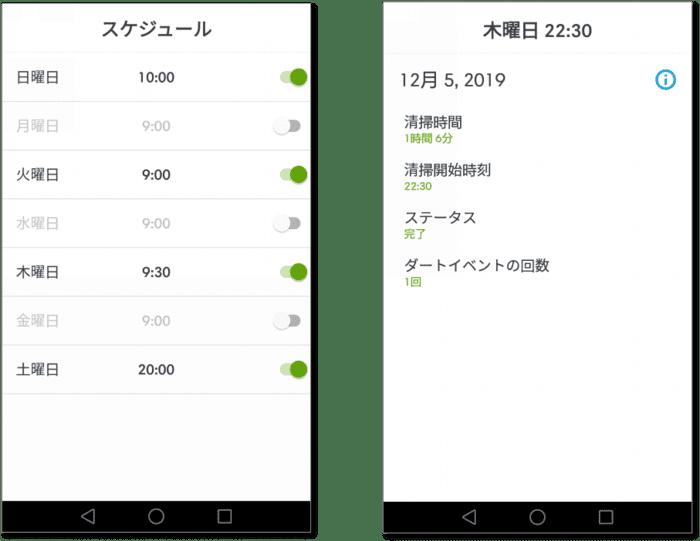 ルンバe5はスマホアプリと連動させることができる