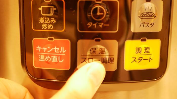 クッキングプロ「スロー調理」ボタン