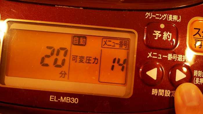 可変圧力を選び、メニュー番号を選択してスタートボタンを押します