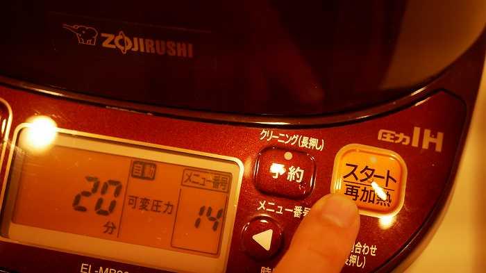 象印自動圧力IHなべ「煮込み自慢(EL-MB30)」はほったらかし調理ができて便利