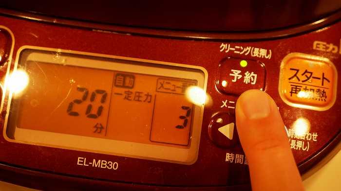 象印自動圧力IHなべ「煮込み自慢(EL-MB30)」は予約調理の数も豊富
