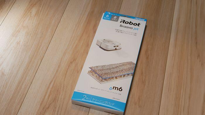 ブラーバジェットm6の洗濯可能なパッド