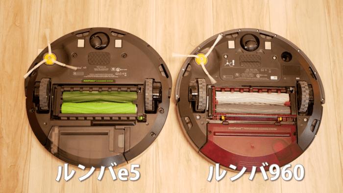 ルンバe5とルンバ960の吸引力は同等