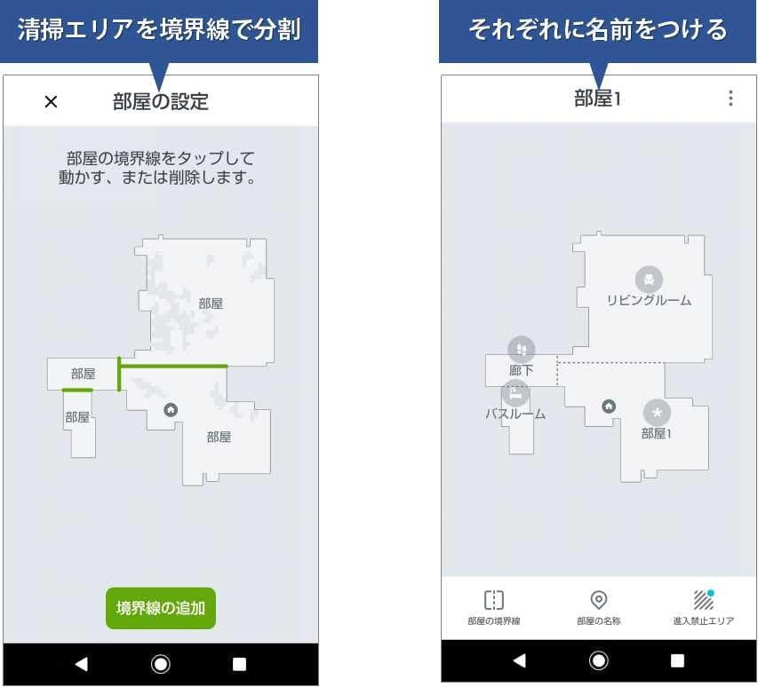 ルンバi7+は専用のスマホアプリと連動して、エリアの境界分けができたり、部屋に名前をつけることができる