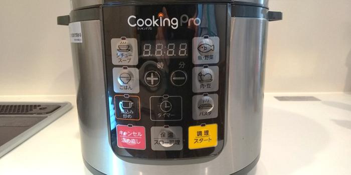 クッキングプロには各種ボタンが並んでいる