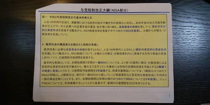 与党税制改正大綱(NISA部分)