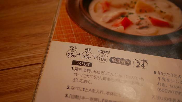 象印自動圧力IHなべ「煮込み自慢(EL-MB30)」のレシピ集はトータルの調理時間が分かりやすく記載されているので便利