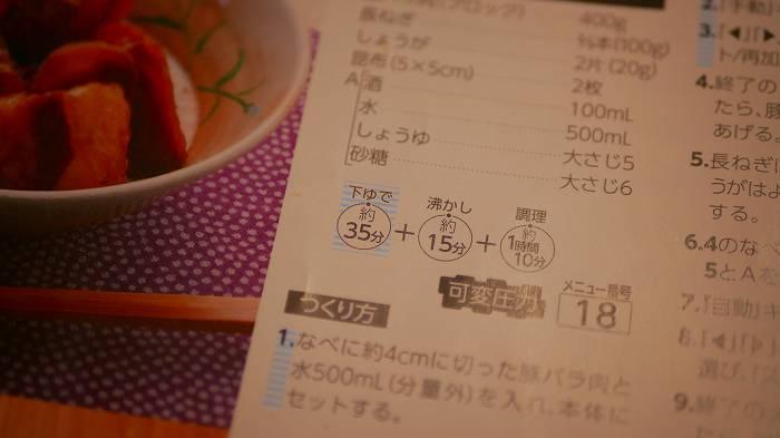 レシピによっては下処理や後処理が必要なものも・・