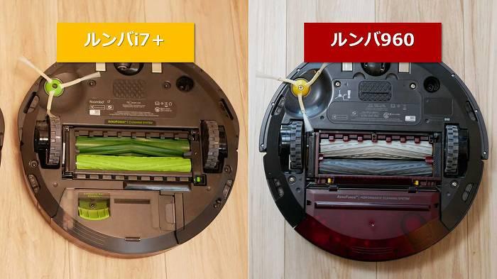 ルンバii7シリーズもルンバ900シリーズも本体裏の2本のゴムブラシで強力に吸引していきます