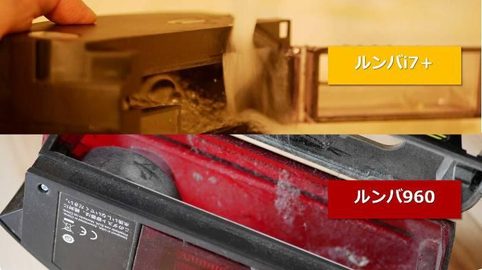 ルンバi7シリーズのダストボックスは洗える一方、ルンバ900シリーズはダストボックスが洗えません