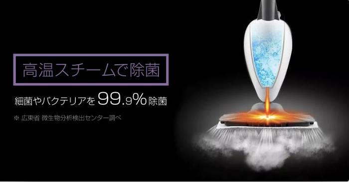 steamGoは高温スチームで除菌ができる(公式サイトより)