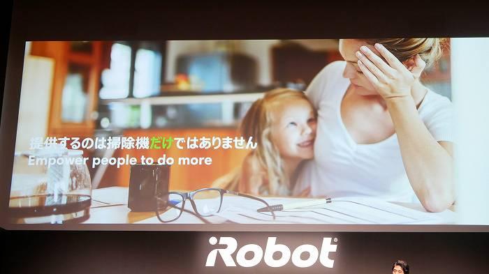 アイロボット社の目指す姿