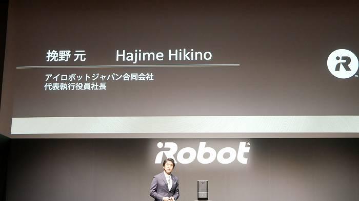 アイロボットジャパン代表執行役員社長、挽野元氏