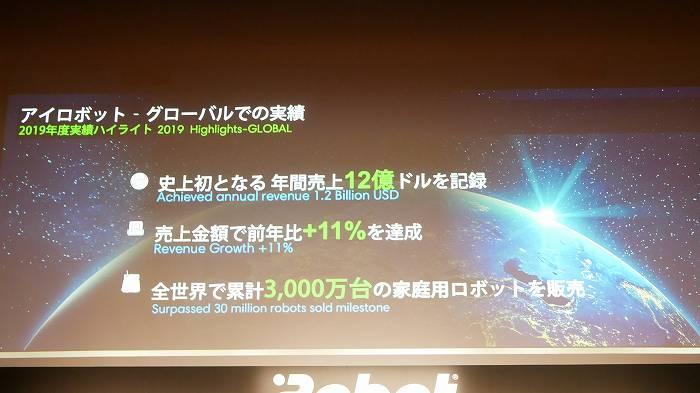アイロボット社は全世界累計で3,000万台のロボット掃除機の販売