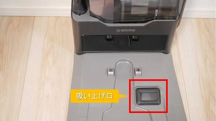ロボット掃除機の充電台。吸い込み口からゴミがハンディ掃除機に回収される仕組み