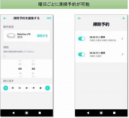 Eufy「RoboVac L70 Hybrid」のスマホアプリからスケジュール設定が可能