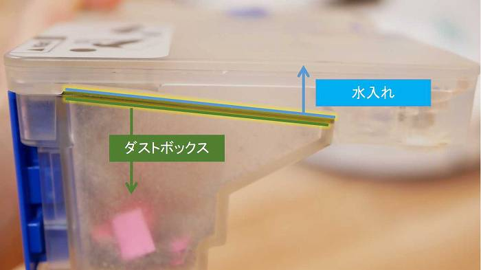 Eufy「RoboVac L70 Hybrid」はダストボックスと水入れが一体となっていて、中で分割されている
