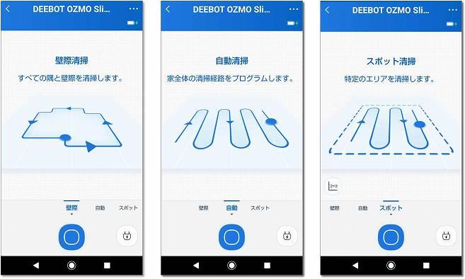 DEEBOT OZMO Slim10は3つの清掃モードを選択できる