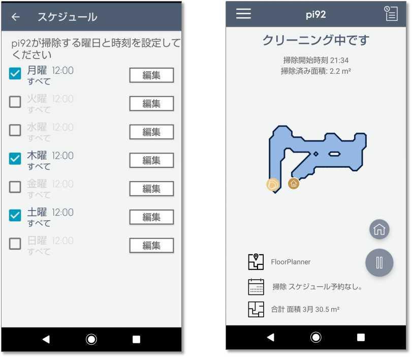 Electrolux「Pure i9.2」はスマホアプリと連携可能なモデル