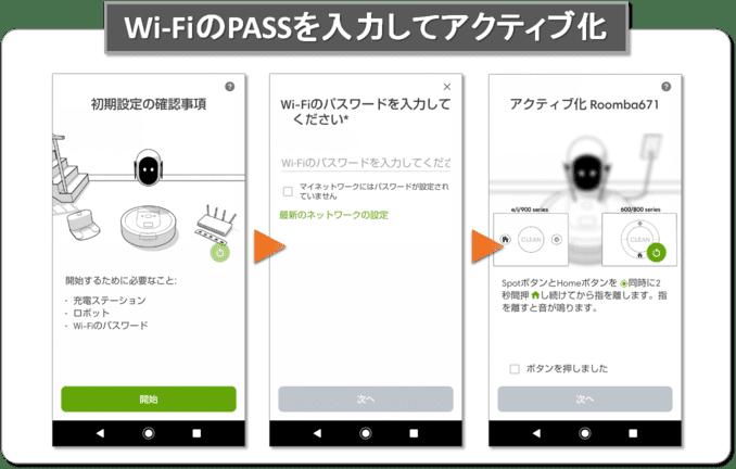 ルンバ671をWifi接続する手順