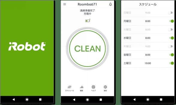 Wifi接続モデルは「iRobot HOMEアプリ」を使って様々な操作ができ、スケジュール設定も曜日ごとに細かく設定できる