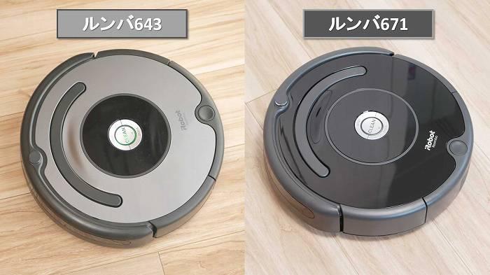 ルンバ643とルンバ671の違いは?