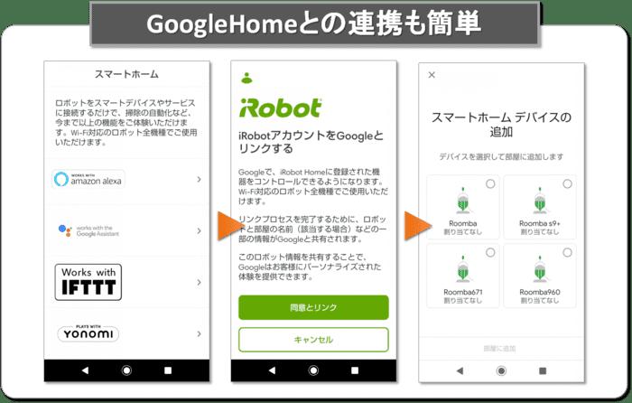 GoogleHomeとルンバを連携させる方法は簡単